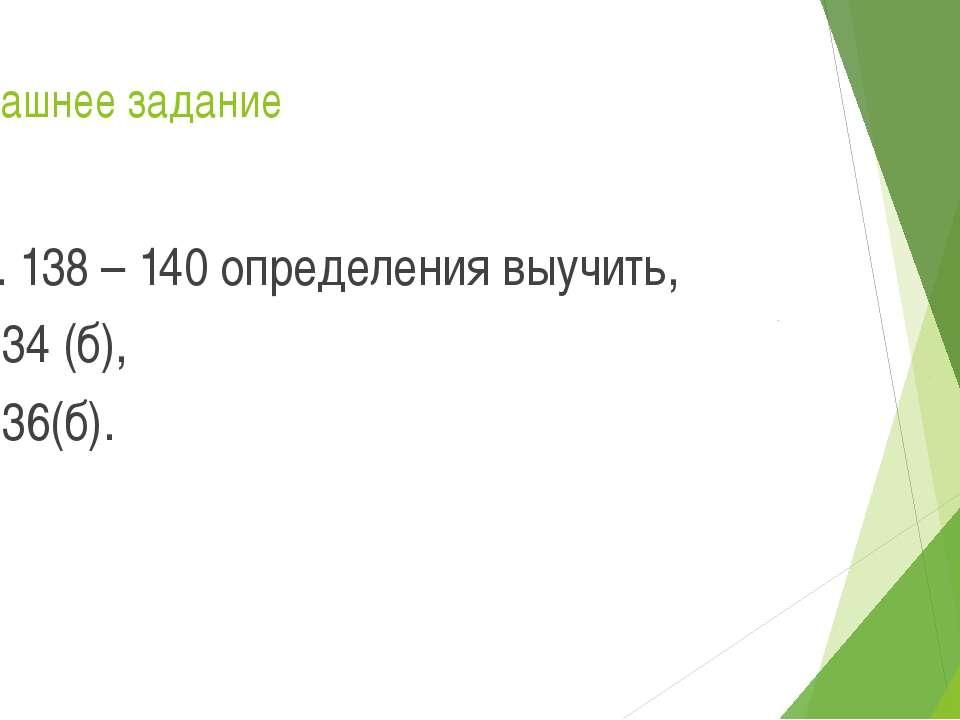 Домашнее задание Стр. 138 – 140 определения выучить, № 534 (б), № 536(б).