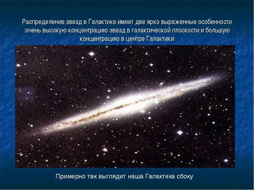 Распределение звезд в Галактике имеет две ярко выраженные особенности :очень ...