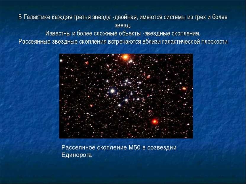 В Галактике каждая третья звезда -двойная, имеются системы из трех и более зв...