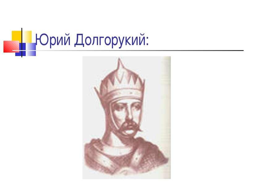 Юрий Долгорукий: