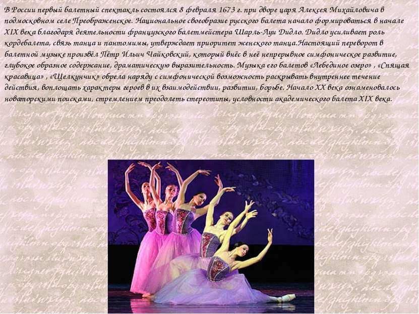 В России первый балетный спектакль состоялся 8 февраля 1673 г. при дворе царя...