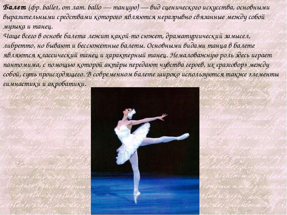 Балет (фр. ballet, от лат.ballo — танцую) — вид сценического искусства, осно...