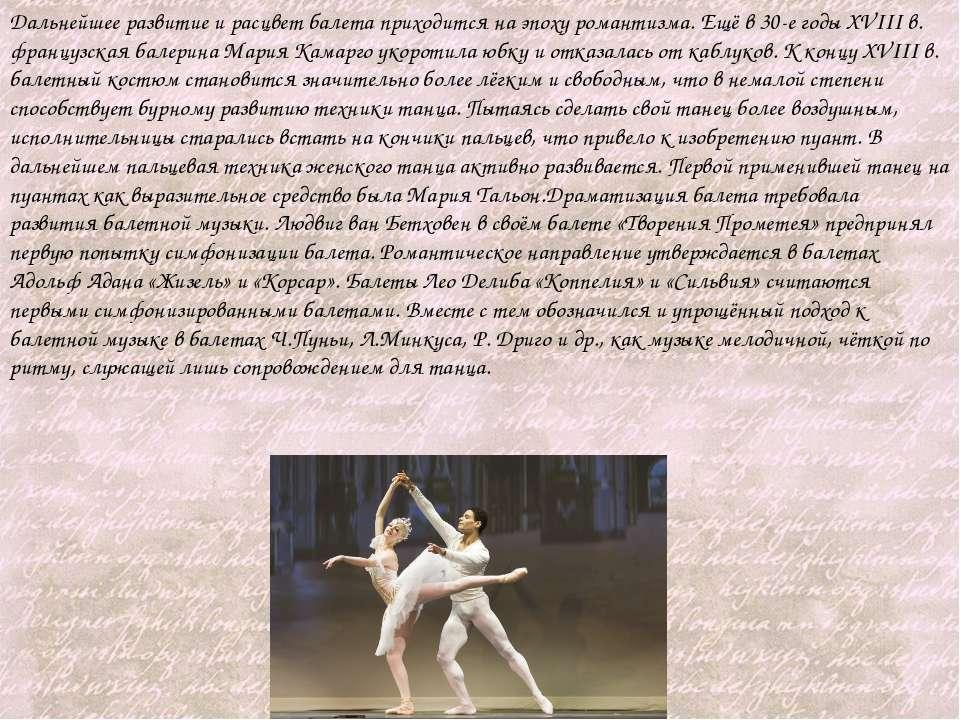 Дальнейшее развитие и расцвет балета приходится на эпоху романтизма. Ещё в 30...