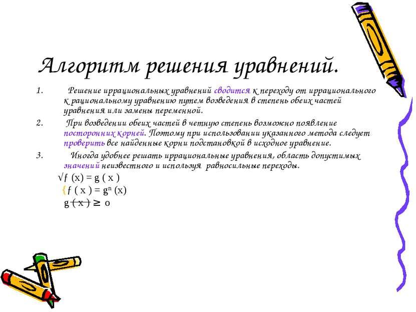 Алгоритм решения уравнений. Решение иррациональных уравнений сводится к перех...