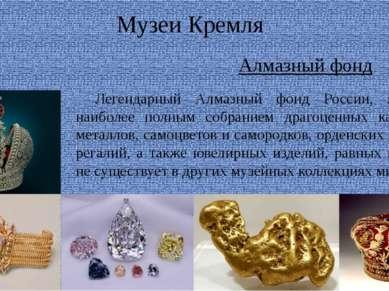 Музеи Кремля Алмазный фонд Легендарный Алмазный фонд России, является наиболе...