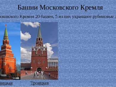 Башни Московского Кремля У Московского Кремля 20 башен, 5 из них украшают руб...