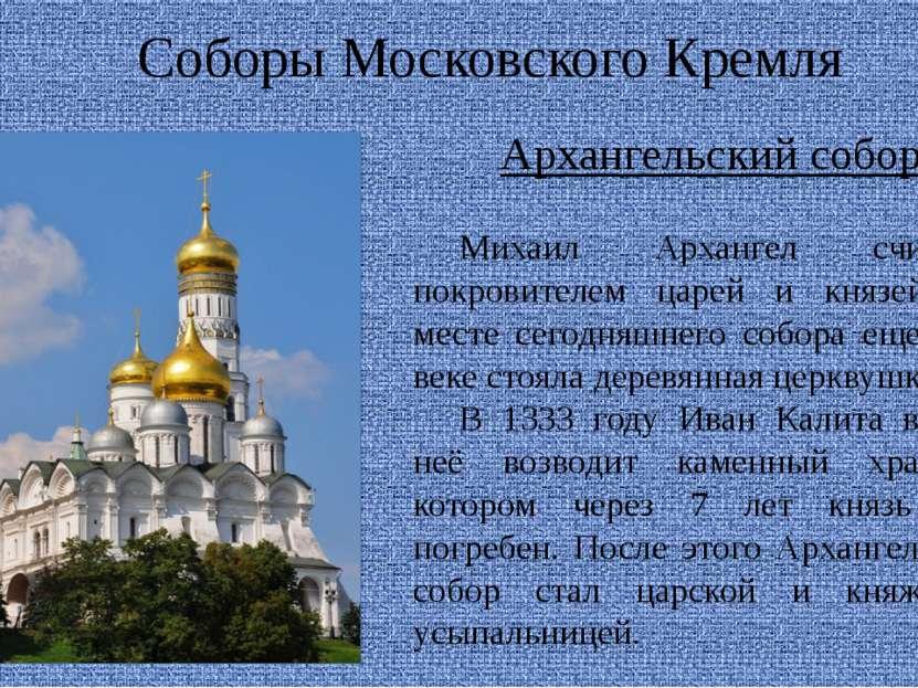 Соборы Московского Кремля Архангельский собор Михаил Архангел считался покров...