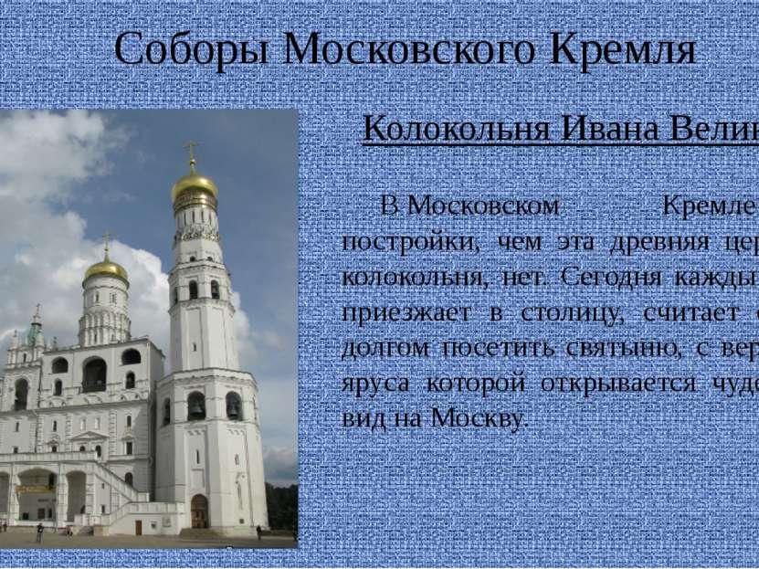 Соборы Московского Кремля Колокольня Ивана Великого ВМосковском Кремлевыше ...