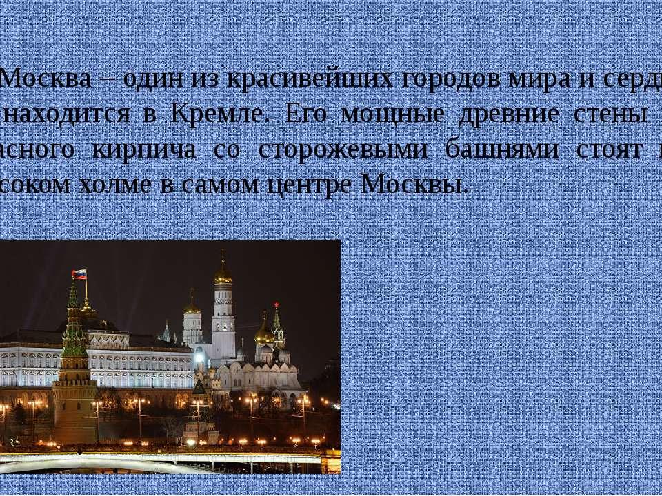 Москва – один из красивейших городов мира и сердце её находится в Кремле. Его...