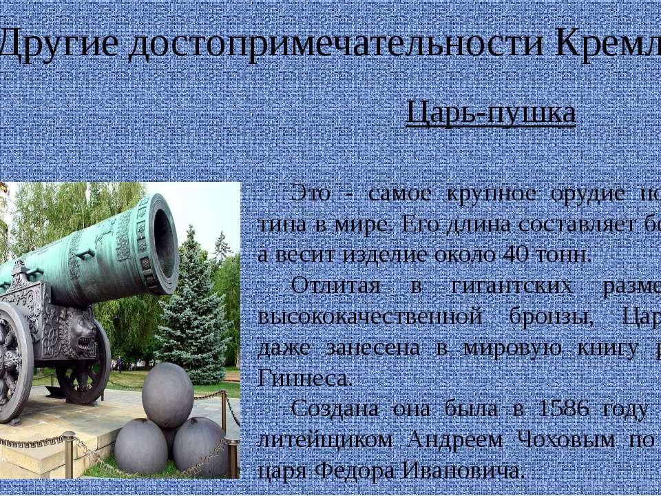 Другие достопримечательности Кремля Царь-пушка Это - самое крупное орудие под...