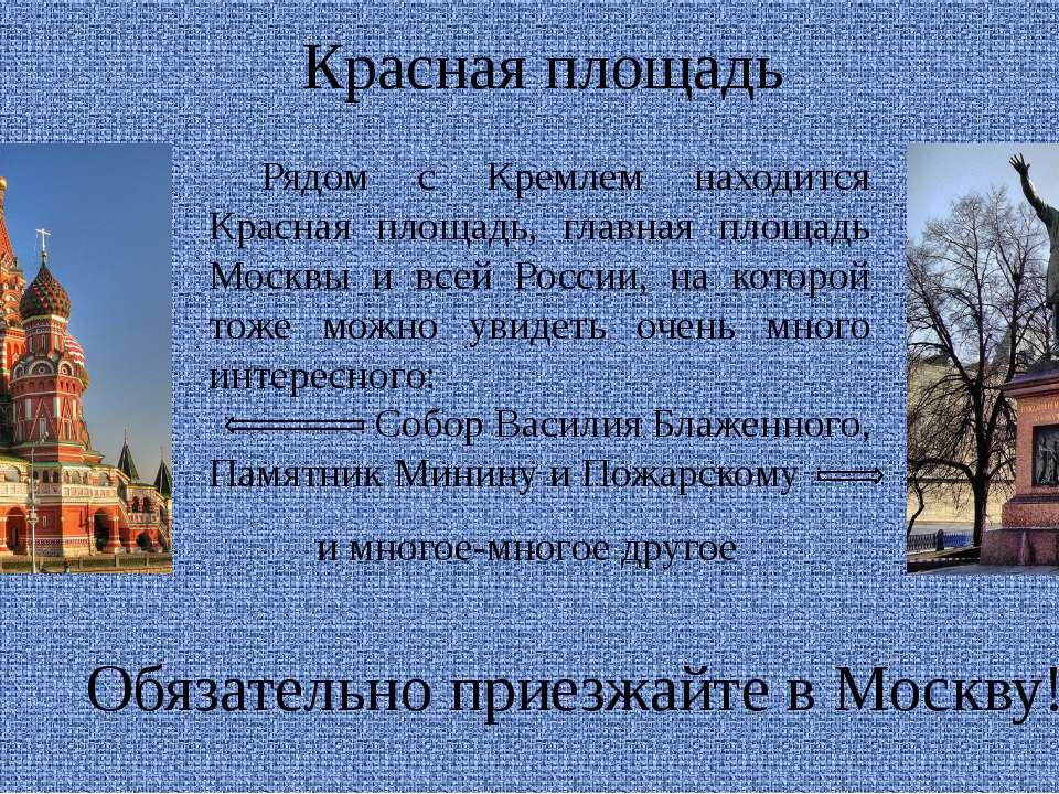Красная площадь Рядом с Кремлем находится Красная площадь, главная площадь Мо...