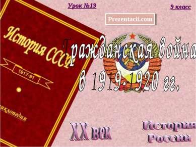 9 класс Урок №19
