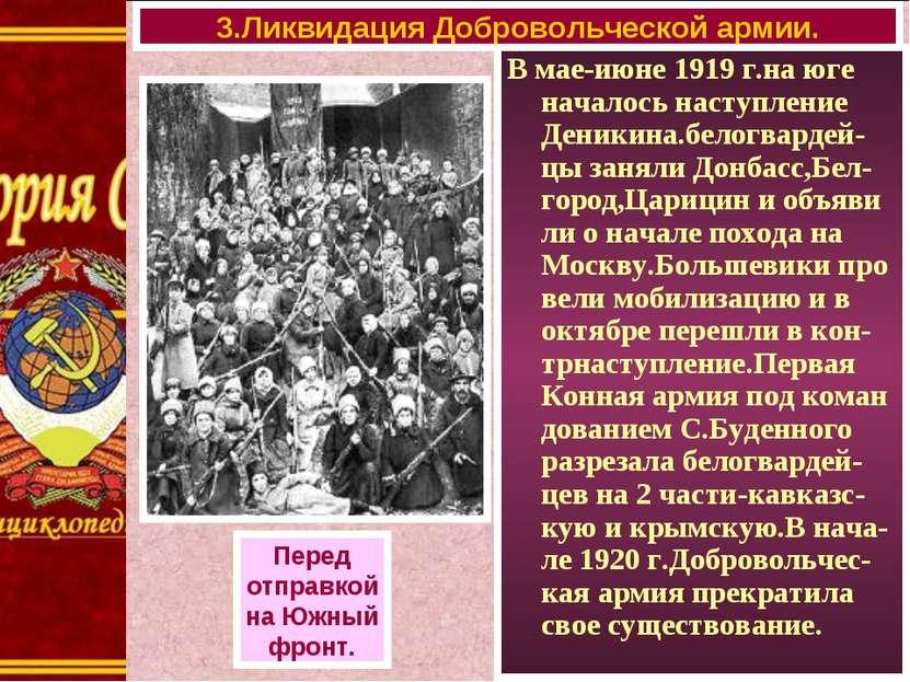 В мае-июне 1919 г.на юге началось наступление Деникина.белогвардей-цы заняли ...