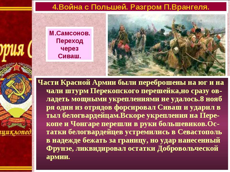 Части Красной Армии были переброшены на юг и на чали штурм Перекопского переш...