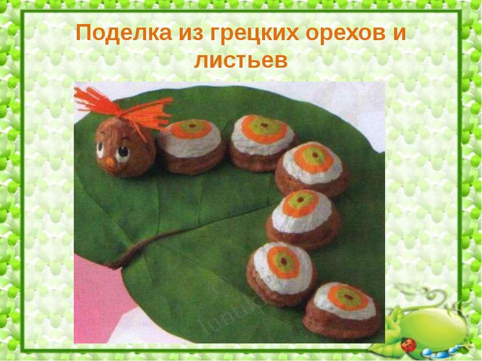 Поделка из грецких орехов и листьев