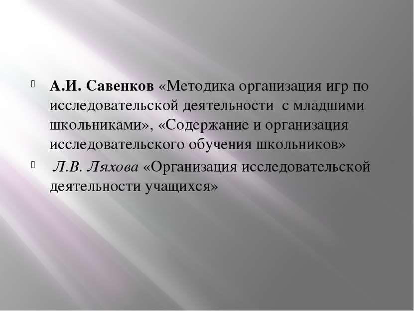 А.И. Савенков «Методика организация игр по исследовательской деятельности с м...