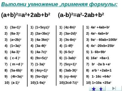 Выполни умножение ,применяя формулы: (a+b)2=a2+2ab+b2 (a-b)2=a2-2ab+b2 (3a+1)...