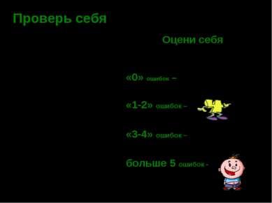 Проверь себя C2-81 49-b2 4x2-9 16y4-1 100a6-9 1-9k2 64b2-25 49c2-121m2 4-9d6 ...