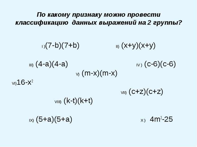 По какому признаку можно провести классификацию данных выражений на 2 группы?...