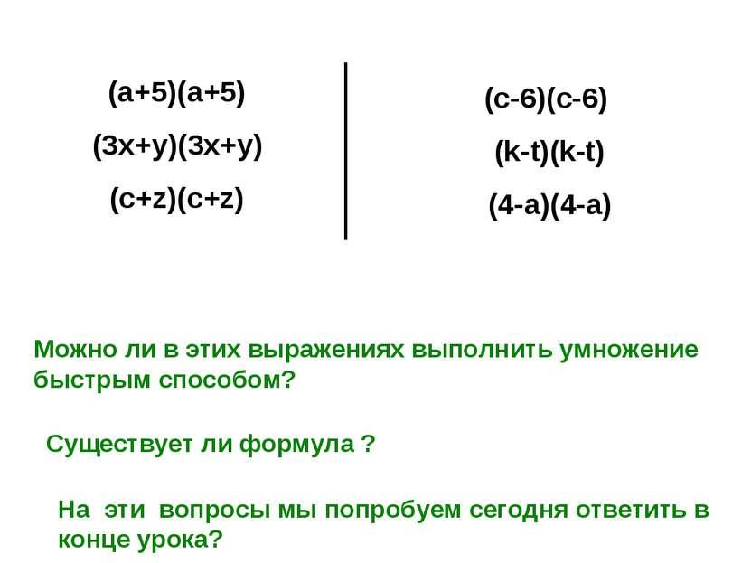 (c-6)(c-6) (k-t)(k-t) (4-a)(4-a) (a+5)(a+5) (3x+y)(3x+y) (c+z)(c+z) Можно ли ...