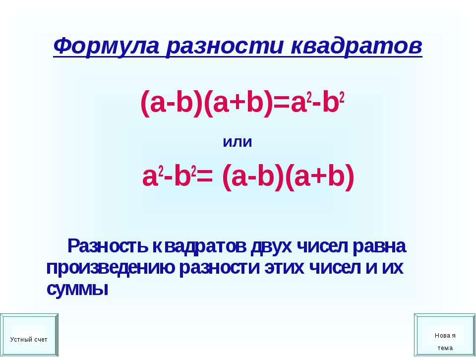 Формула разности квадратов (a-b)(a+b)=a2-b2 или a2-b2= (a-b)(a+b) Разность кв...