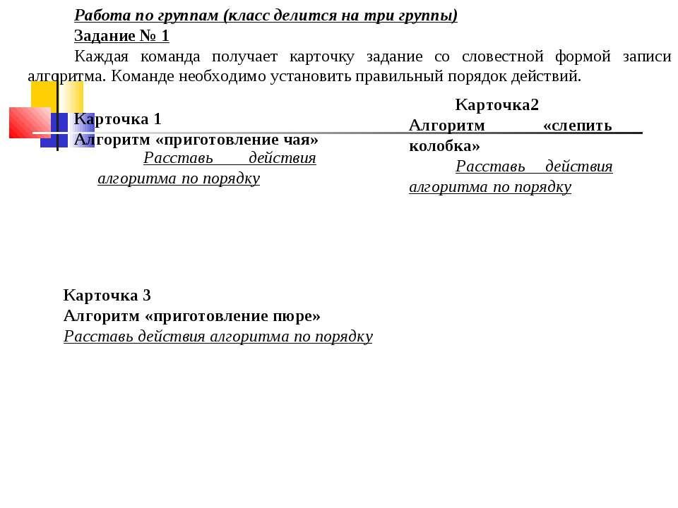 Работа по группам (класс делится на три группы) Задание № 1 Каждая команда по...