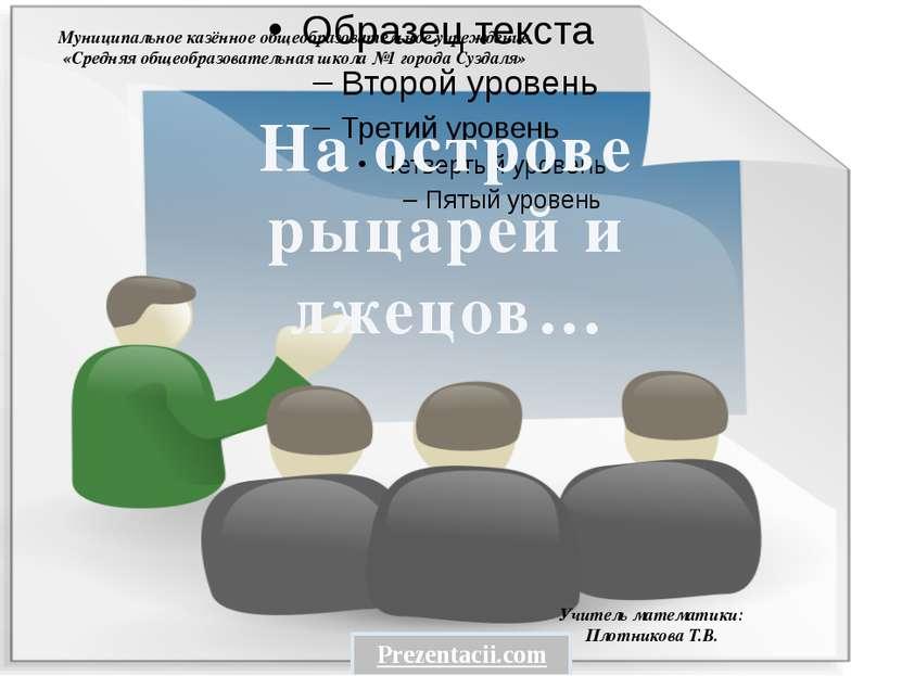 Муниципальное казённое общеобразовательное учреждение «Средняя общеобразовате...