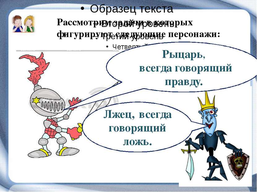 Рассмотрим задачи в которых фигурируют следующие персонажи: Рыцарь, всегда го...