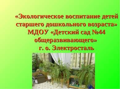 «Экологическое воспитание детей старшего дошкольного возраста» МДОУ «Детский ...