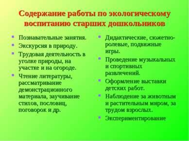 Содержание работы по экологическому воспитанию старших дошкольников Познавате...