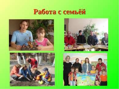 Работа с семьёй