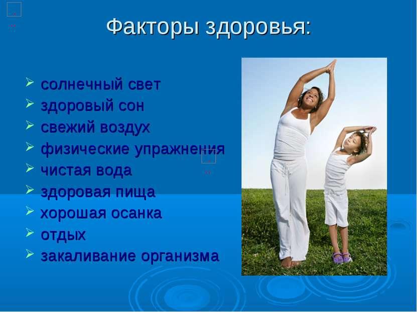 Факторы здоровья: солнечный свет здоровый сон свежий воздух физические упражн...