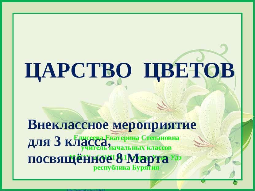 Ребус ИКА Гвоздика , Матюшкина А.В. http://nsportal.ru/user/33485
