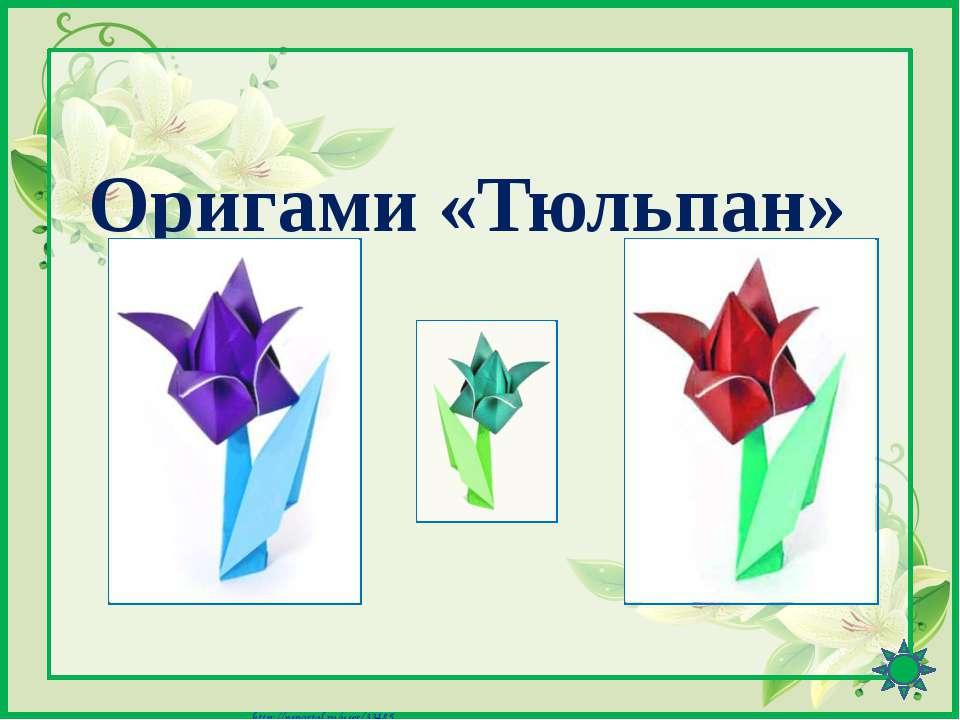 Ребус НЕЗА Незабудка Матюшкина А.В. http://nsportal.ru/user/33485