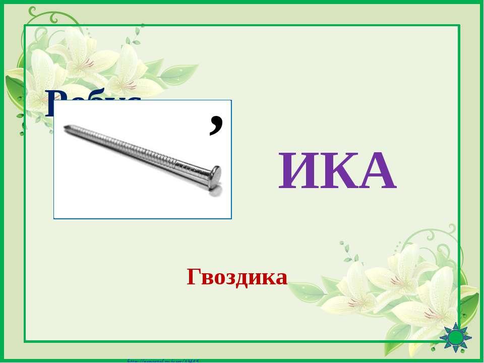 Музыкальная пауза Матюшкина А.В. http://nsportal.ru/user/33485