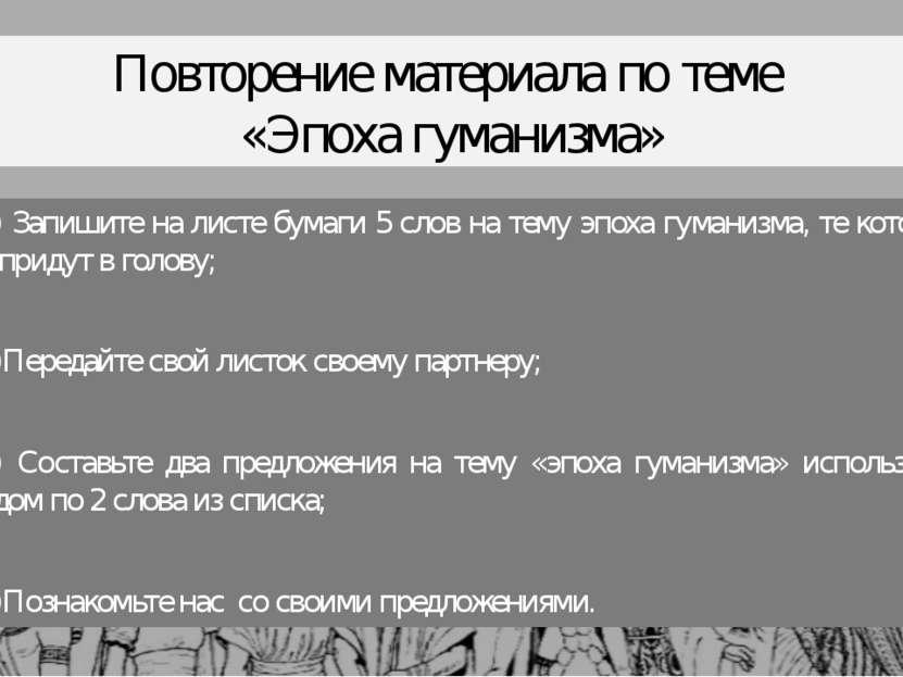 Повторение материала по теме «Эпоха гуманизма» 1) Запишите на листе бумаги 5 ...