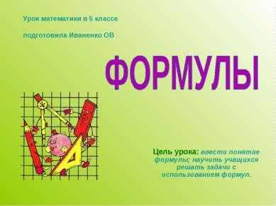 Урок математики в 5 классе подготовила Иваненко ОВ Цель урока: ввести понятие...