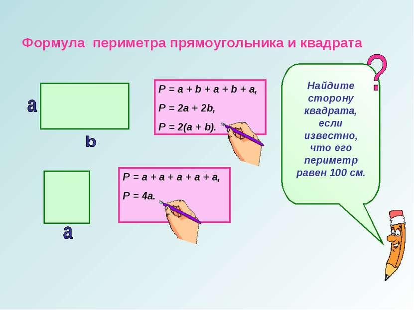 Формула периметра прямоугольника и квадрата P = a + b + a + b + a, P = 2a + 2...