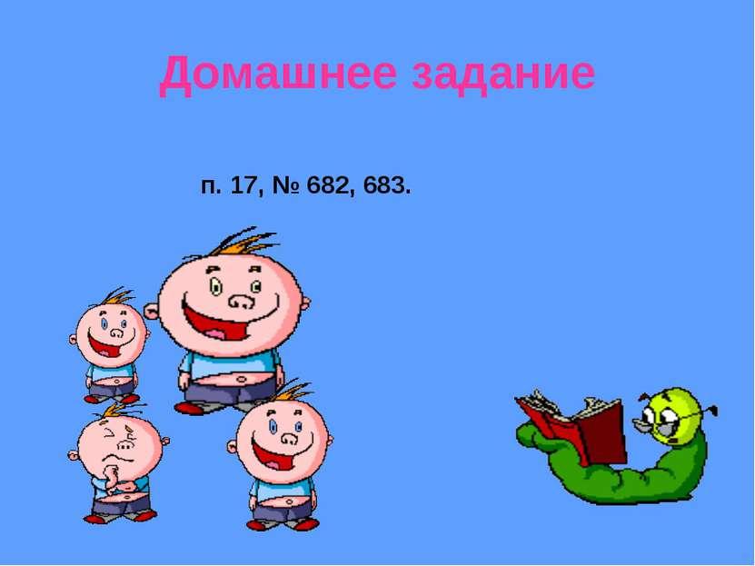 Домашнее задание п. 17, № 682, 683.