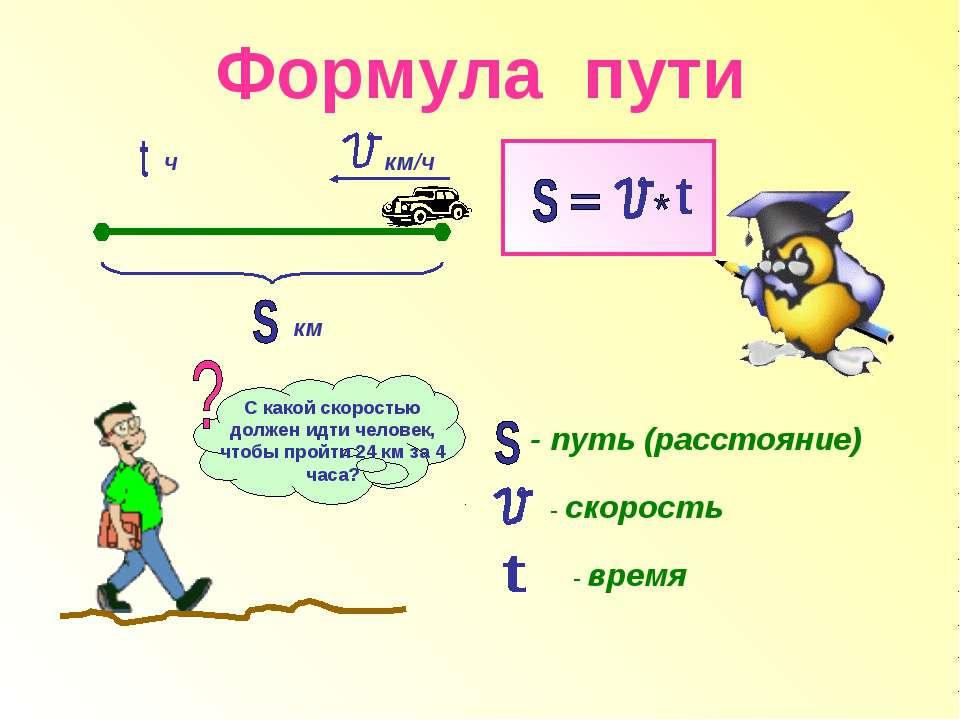 Формула пути км км/ч ч - путь (расстояние) - скорость - время С какой скорост...