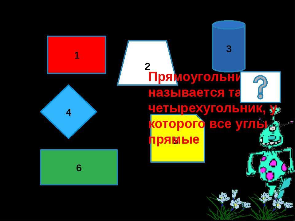 6 5 4 3 2 1 Прямоугольником называется такой четырехугольник, у которого все ...