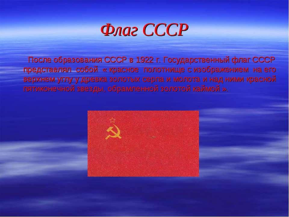 Флаг СССР После образования СССР в 1922 г. Государственный флаг СССР представ...