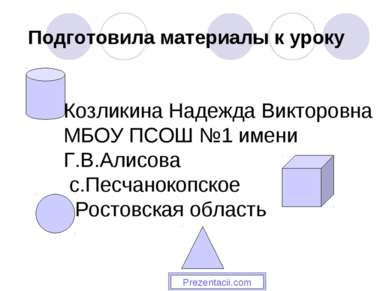 Подготовила материалы к уроку Козликина Надежда Викторовна МБОУ ПСОШ №1 имени...