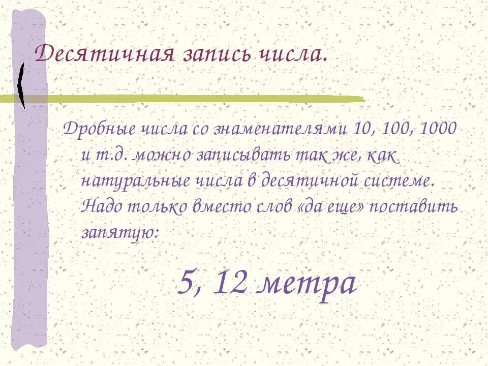 Десятичная запись числа. Дробные числа со знаменателями 10, 100, 1000 и т.д. ...