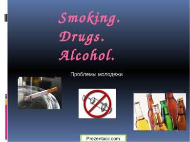 Smoking. Drugs. Alcohol. Проблемы молодежи