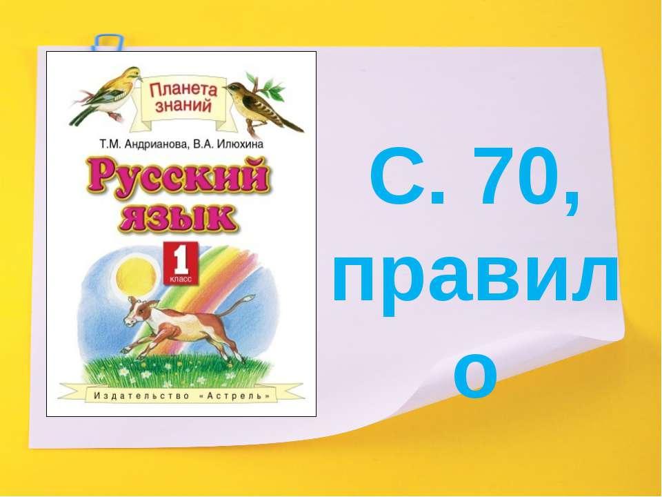 С. 70, правило