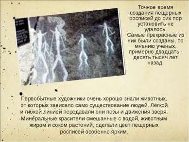 Точное время создания пещерных росписей до сих пор установить не удалось. Сам...