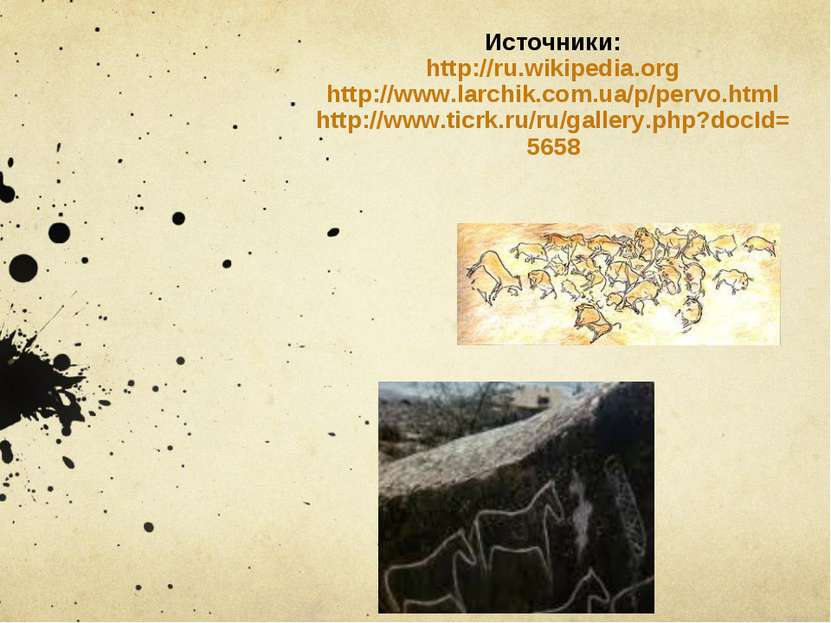 Источники: http://ru.wikipedia.org http://www.larchik.com.ua/p/pervo.html htt...