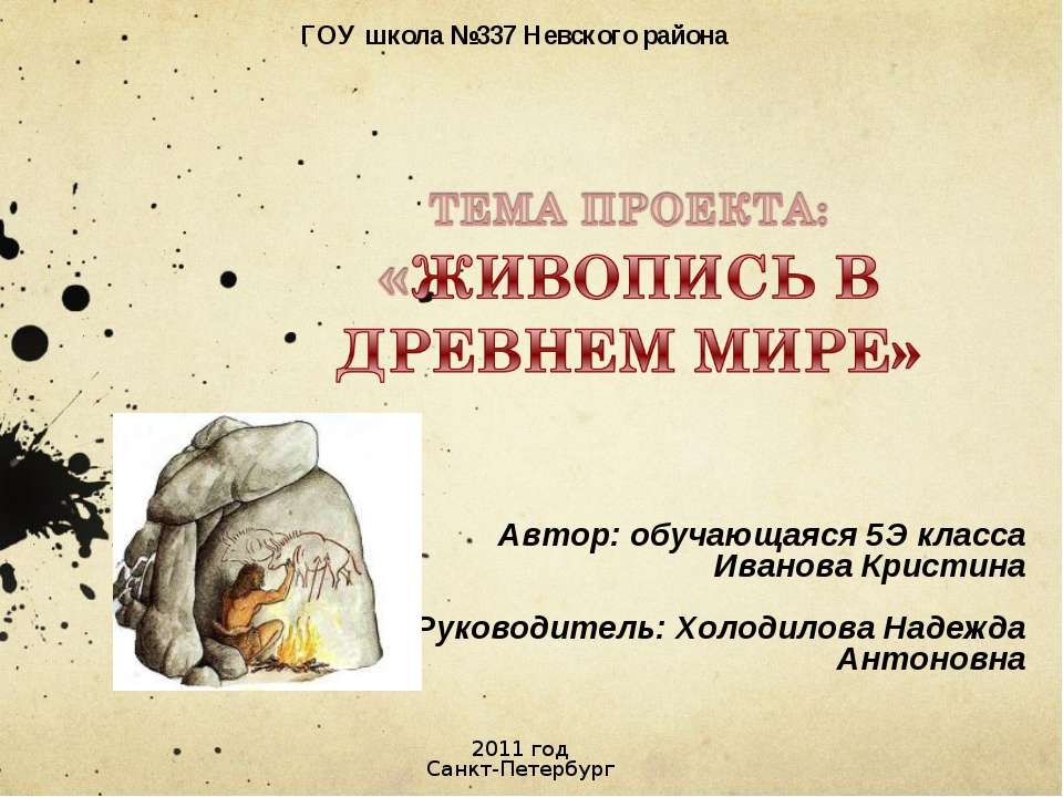 ГОУ школа №337 Невского района Автор: обучающаяся 5Э класса Иванова Кристина ...