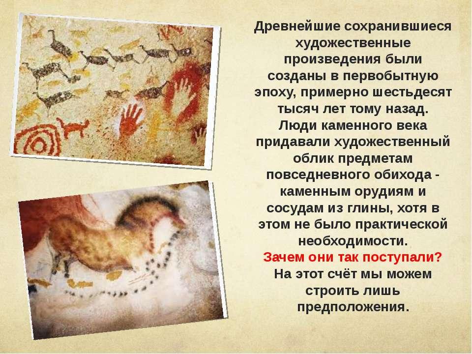 Древнейшие сохранившиеся художественные произведения были созданы в первобытн...